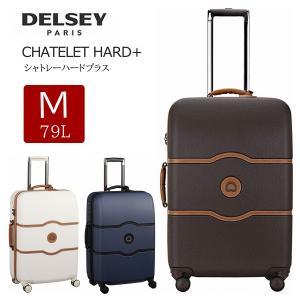 DELSEY スーツケース   CHATELET HARD+  中型 Mサイズ (79L)  10年...