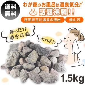 秋田玉川温泉湧出の核 焼山石1.5kg お風呂でポカポカに 国産天然ラジウム鉱石
