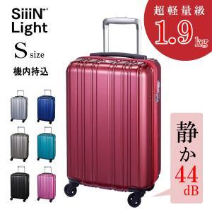スーツケース シーンプラスライト 機内持ち込み 32L 静音 s サイズ TSAロック 【 即納 最...