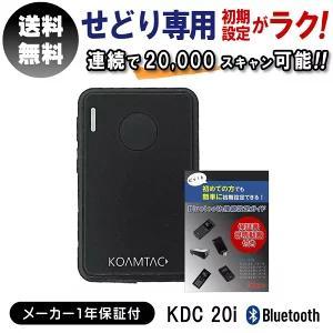 KDC 20i & 接続設定ガイド 2点セット  KDC20 USB Bluetooth バーコード...