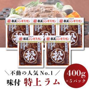 松尾 北海道 ジンギスカン 味付 特上ラム 400g×5パック 味付きジンギスカン 冷凍 羊肉 老舗