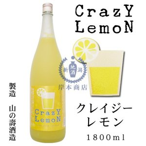 ぶるっと来るほどの過激なスッパさと、口の中いっぱいに広がるジューシィな果実味。摘みたてレモンをぎゅっ...