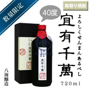 3年以上の貯蔵により円熟したまろやかさと、日本酒特有の風味が一体化した、ふくよかな味わいです。  高...