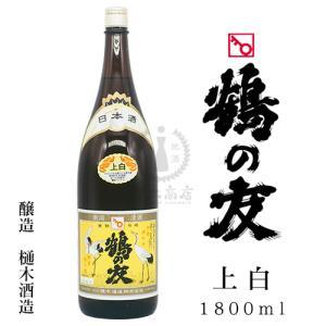 鶴の友 上白 1,800ml【樋木酒造】【普通酒】【日本酒】【清酒】【新潟地酒】 shop-kishimoto