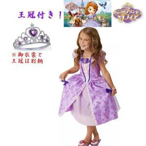 ちいさなプリンセス ソフィア ドレス、ソフィア 衣装、2歳〜8歳、90cm〜140cm、ディズニー■kids500【納期2〜4週間】※ 一から製作。