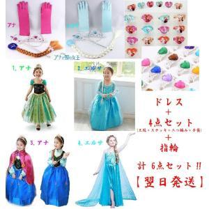 【翌日発送】アナと雪の女王 Frozen アナ エルサ ドレス+王冠+魔法の杖+三つ編み+手袋+指輪...