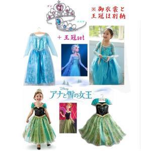 【王冠付き】アナと雪の女王、アナ エルサ ドレス コスプレ 衣装、アナ雪 ドレス 子供■kids117【納期2〜4週間】 一から製作。