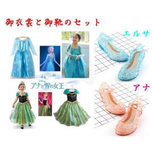 【御靴付き】アナと雪の女王、アナ エルサ ドレス コスプレ 衣装、ディズニー■kids117-01s【納期2〜4週間】※ 一から製作。
