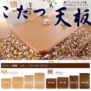 こたつ 天板のみ 長方形 楢ラウンドこたつ天板 〔アスター〕 105x75cm こたつ板 テーブル板 日本製 国産 木製|shop-kyoto