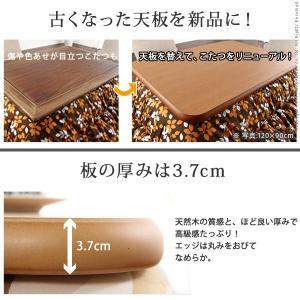 こたつ 天板のみ 長方形 楢ラウンドこたつ天板 〔アスター〕 105x75cm こたつ板 テーブル板 日本製 国産 木製|shop-kyoto|02