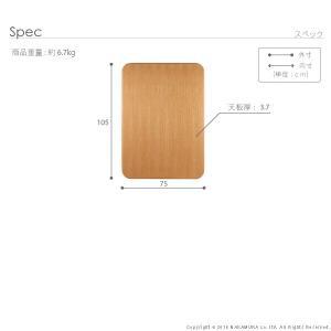 こたつ 天板のみ 長方形 楢ラウンドこたつ天板 〔アスター〕 105x75cm こたつ板 テーブル板 日本製 国産 木製|shop-kyoto|03
