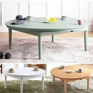 円形北欧デザインこたつテーブル コンフィ 120cm丸型 円形 日本製 国産|shop-kyoto