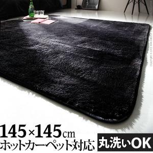 黒のシャギーラグ  145x145cm 【MB-JETTA】洗える 正方形/漆黒/20mmシャギー/黒いラグ【05P03Dec16】 shop-kyoto
