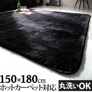 黒のシャギーラグ  150x180cm【MB-JETTA】 洗える 長方形/漆黒/20mmシャギー/黒いラグ【05P03Dec16】 shop-kyoto