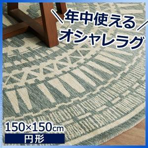 円形ラグ 〔リントゥ〕 150cm  ラグマット ウォッシャブル 床暖房 ホットカーペット対応 shop-kyoto