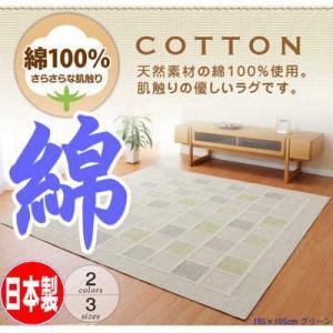 綿100% コットンラグ「ART-SOLEMIA」 約190x190cm /(綿 コットン)|shop-kyoto