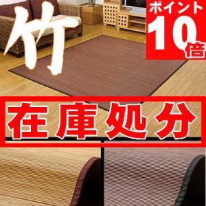 在庫処分*糸なし竹ラグ STILL 約140x200cm 夏用ラグ 特価 |shop-kyoto