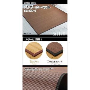 在庫処分*糸なし竹ラグ STILL 約200x240cm 夏用ラグ 特価 |shop-kyoto|02