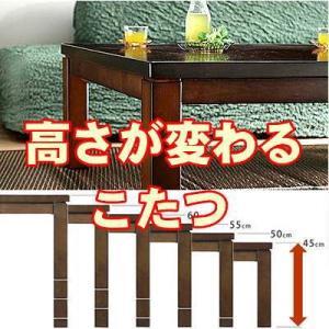 こたつ ダイニングこたつ 長方形 6段階に高さが調節できるハイタイプこたつ 〔スクット〕 135x80cm こたつ本体のみ こたつテーブル|shop-kyoto