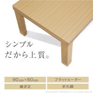 【フラットヒーター搭載】こたつテーブル 〔ヴィッツ〕 90x60cm パネルヒーター リビングテーブル 折れ脚 折りたたみ 継ぎ脚|shop-kyoto