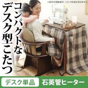 デスク型ハイタイプこたつ 〔フォート〕 75x50cm 一人用  デスク テーブル|shop-kyoto
