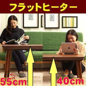 こたつ テーブル 長方形 フラットヒーター ソファこたつ 〔ブエノ〕 105x55cm コタツ 継ぎ脚 継脚 高さ調節 ウォールナット 木製|shop-kyoto