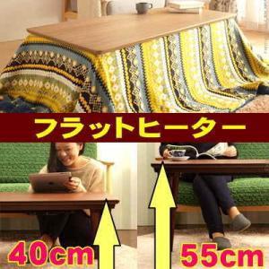 2way こたつ テーブル+北欧柄ふんわりニットこたつ布団 2点セット長方形 フラットヒーター ソファこたつ 〔ブエノ〕 105x55cmこたつ布団 2点セット|shop-kyoto