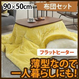2way こたつ テーブルこたつ+保温綿入りこたつ布団無地タイプ 2点セット 〔ブエノ〕 90x50cm|shop-kyoto