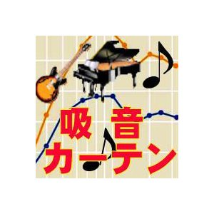 吸音カーテン (巾) 60〜100cm x (高さ) 121〜140cm|shop-kyoto