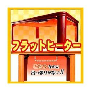 テーブル こたつ 高さ調節 フラットヒーター折れ脚こたつ 〔フラットモリス〕 75x75cm 正方形/パネルヒーター|shop-kyoto