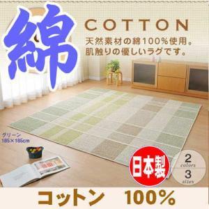 コットン100% 日本製綿ラグ 「ART-クレール」 約130x185cm |shop-kyoto