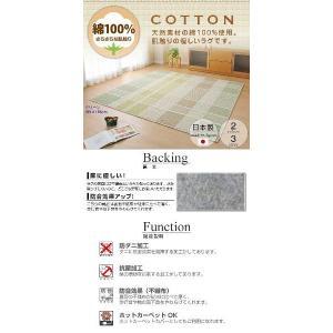 コットン100% 日本製綿ラグ 「ART-クレール」 約130x185cm |shop-kyoto|02