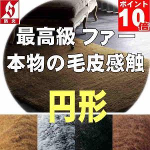 円形ラグ ファー・ラグ 100x100cm 形防炎 shop-kyoto