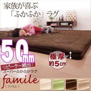 【厚さ50mm】極厚マイクロファイバークッションラグ 【TS-FAMIRE】ファミレ 約130x190cm|shop-kyoto
