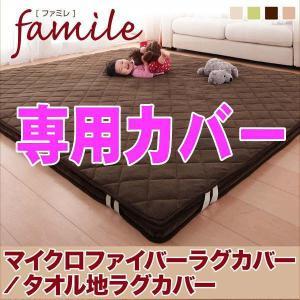 【交換カバー】ラグカバー 【TS-FAMIRECOV】ファミレカバー 約190x190cm|shop-kyoto