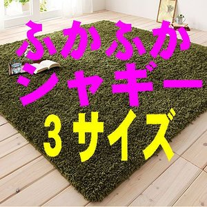 ふかふかシャギーラグ TS−フィーロ 130x190cm「代引不可」|shop-kyoto