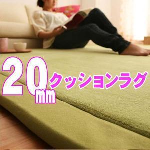 【厚さ20mm】マイクロファイバークッションラグ 【TS-FIESTA】フィエスタ 約190x240cm|shop-kyoto
