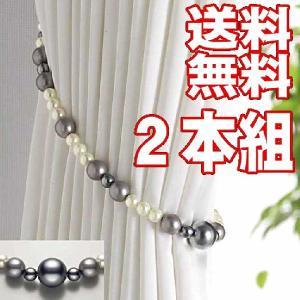 ジュエリー感覚のカーテンタッセル TA-TC−26 パール 2本組メール便 |shop-kyoto