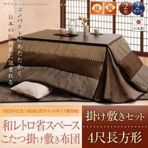 【和レトロ省スペースこたつ掛け敷き布団セット】 4尺長方形|shop-kyoto