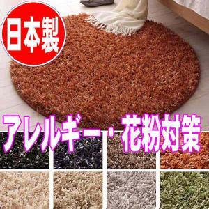 【円形ラグ】高機能・日本製・35mm ミックスシャギーラグ 100x100cm円形【送料無料】 shop-kyoto