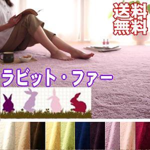 10色!ラビットファー・マイクロファイバー・クッション入りラグ185x185cm|shop-kyoto