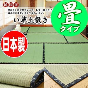 畳と同じデザイン い草上敷きカーペット「日本の暮らし」 本間6畳(約286x382cm)|shop-kyoto