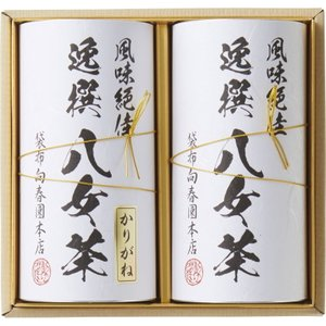 袋布向春園本店 八女茶詰合せYRT-04[A5] shop-magooch
