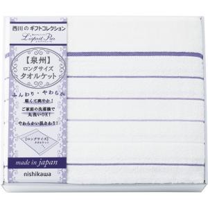 西川リビング レスプリピュール ロングサイズタオルケット[A3] ギフト ギフトセット お祝い 内祝 寝具 毛布 薄手 快眠 御礼 御返し プレゼント|shop-magooch
