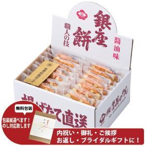 銀座花のれん 銀座餅 14枚入[A4]の関連商品10