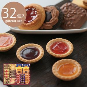 ガトーセック 32個入[メーカー包装紙・B4]ギフト 内祝い おかし ご挨拶 プレゼント 手土産 引越し 洋菓子 詰め合わせ お菓子 焼き菓子 おしゃれ 人気|shop-magooch
