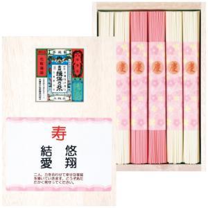 そうめん 揖保乃糸 紅白素麺ブライダルギフト(名入れ) BG-10[A5] [熨斗包装対象外]|shop-magooch