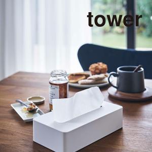 コンパクトティッシュケース タワー ホワイト yamazaki 山崎実業 おしゃれ 雑貨 ティッシュケース ティッシュボックス リビング 洗面所 ティシュ 収納 小型|shop-magooch