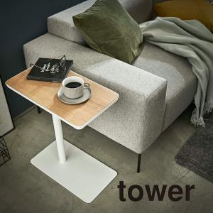 差し込みサイドテーブル タワー ホワイト yamazaki 山崎実業 おしゃれ 雑貨 北欧 イドデスク ベットサイド テーブル 木製 リビング カフェ風|shop-magooch