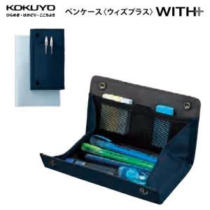 コクヨ ペンケース WITH+〈ウィズプラス〉F-VBF170